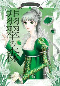 名香智子コレクション : 7 翡翠の森