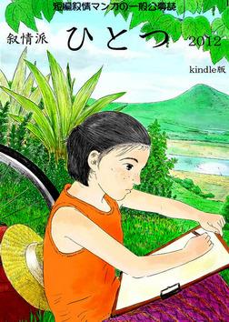 叙情派ひとつ2012-電子書籍
