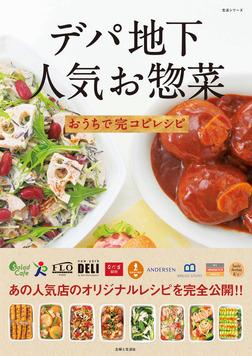 デパ地下人気お惣菜おうちで完コピレシピ-電子書籍