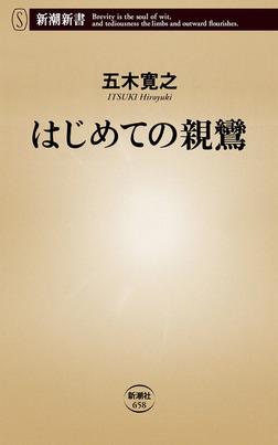 はじめての親鸞-電子書籍