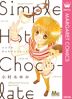 シンプルホットチョコレート-電子書籍