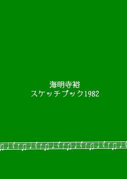 海明寺裕スケッチブック1982-電子書籍