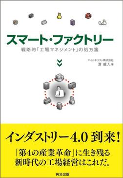 スマート・ファクトリー ― 戦略的「工場マネジメント」の処方箋-電子書籍
