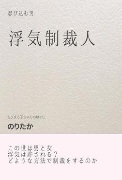 浮気制裁人-電子書籍