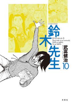 鈴木先生 : 10-電子書籍