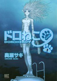 ドロねこ9 (1)