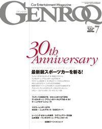 GENROQ 2015年7月号
