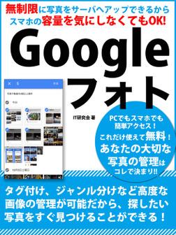 無制限に写真をサーバにアップできるからスマホの容量を気にしなくてもOK! Googleフォト-電子書籍