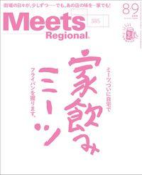 Meets Regional 2020年8・9月合併号・電子版