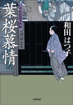 口中医桂助事件帖4 葉桜慕情-電子書籍
