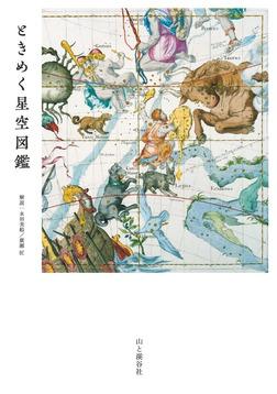 ときめく星空図鑑-電子書籍