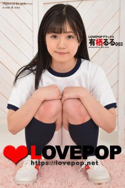 LOVEPOP デラックス 有栖るる 003-電子書籍