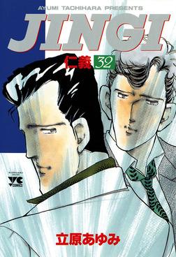 JINGI(仁義) 32-電子書籍