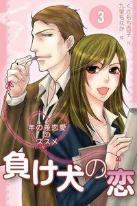 負け犬の恋~年の差恋愛のススメ 3