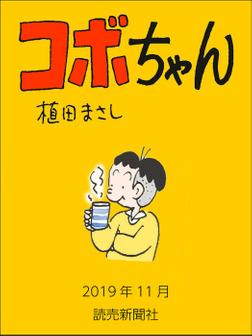 コボちゃん 2019年11月-電子書籍