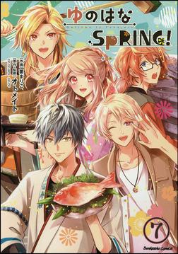 ゆのはなSpRING!(分冊版) 【第7話】-電子書籍
