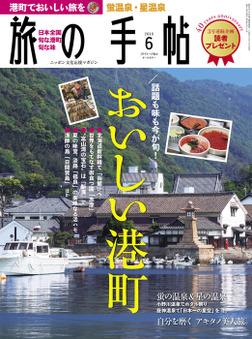 旅の手帖_2016年6月号-電子書籍