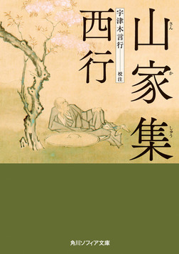 山家集【電子特典付き】-電子書籍