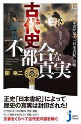 古代史 不都合な真実(じっぴコンパクト新書)