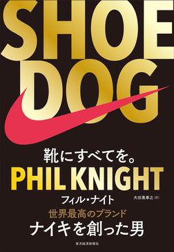SHOE DOG(シュードッグ)―靴にすべてを。-電子書籍