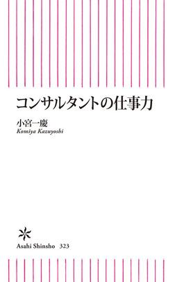 コンサルタントの仕事力-電子書籍