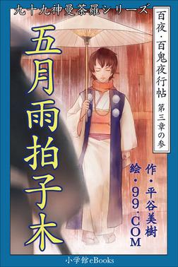 九十九神曼荼羅シリーズ 百夜・百鬼夜行帖15 五月雨拍子木-電子書籍