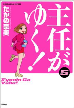 主任がゆく! 5巻 - マンガ(漫...
