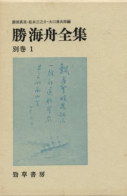 勝海舟全集〈別巻1〉-電子書籍