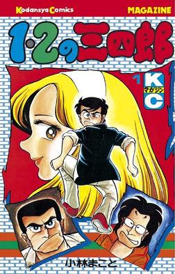 1・2の三四郎(1)-電子書籍