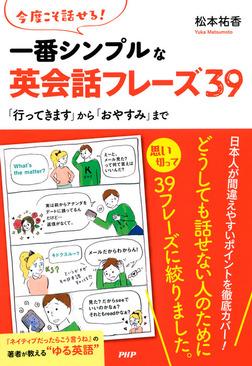 今度こそ話せる! 一番シンプルな英会話フレーズ39 「行ってきます」から「おやすみ」まで-電子書籍