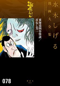 東海道四谷怪談/耳なし芳一 水木しげる漫画大全集-電子書籍
