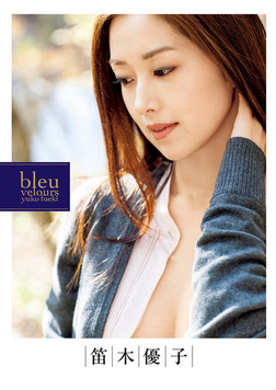 笛木優子写真集『bleu velours』-電子書籍