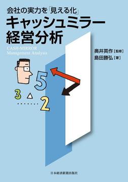 会社の実力を「見える化」 キャッシュミラー経営分析-電子書籍