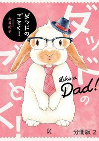 【期間限定無料 閲覧期限2019年12月5日】ダッドのごとく! 分冊版(2)
