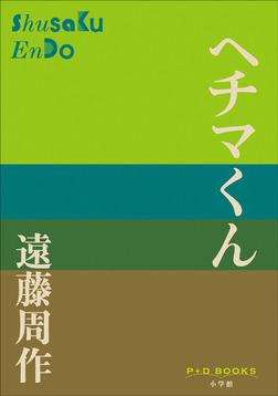 P+D BOOKS ヘチマくん-電子書籍