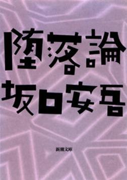 堕落論-電子書籍