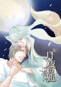 月夜の狐 第二巻~第9話~【分冊版第02巻】
