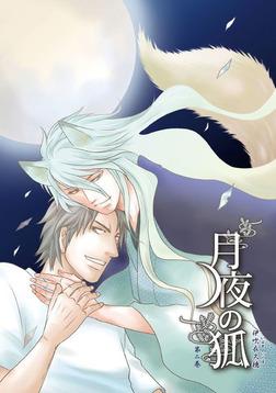 月夜の狐 第二巻~第9話~【分冊版第02巻】-電子書籍