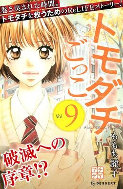 トモダチごっこ プチデザ(9)-電子書籍
