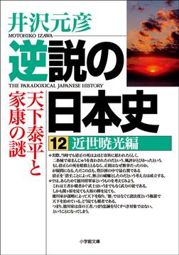 逆説の日本史12 近世暁光編/天下泰平と家康の謎-電子書籍