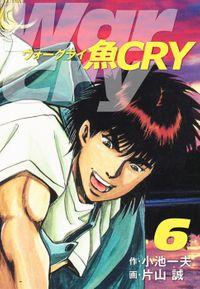 魚CRY 6