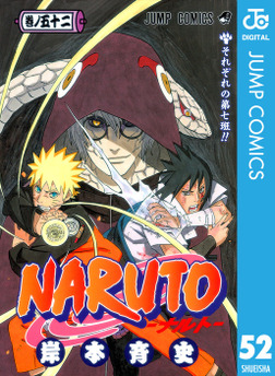 NARUTO―ナルト― モノクロ版 52-電子書籍