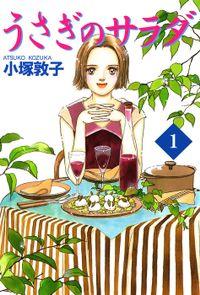うさぎのサラダ(1)
