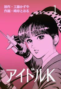 アイドルK(グループ・ゼロ)