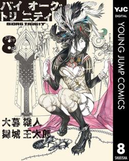 バイオーグ・トリニティ 8-電子書籍