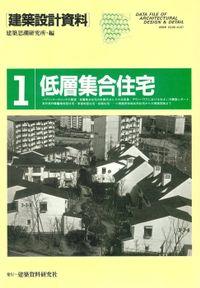 低層集合住宅