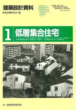 低層集合住宅-電子書籍