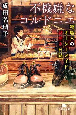 不機嫌なコルドニエ 靴職人のオーダーメイド謎解き日誌-電子書籍