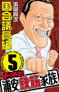 よりぬき!浦安鉄筋家族 5 国会議員編-電子書籍