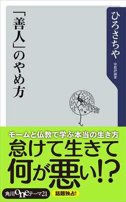 「善人」のやめ方-電子書籍